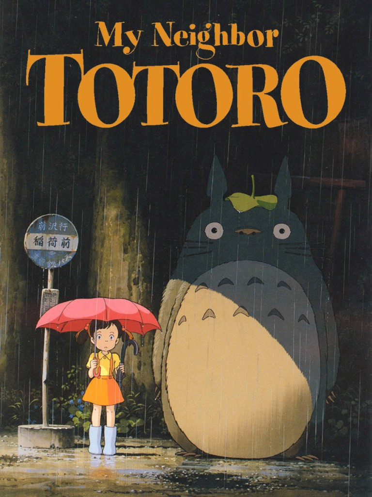 mingrannetotoro_movie_poster